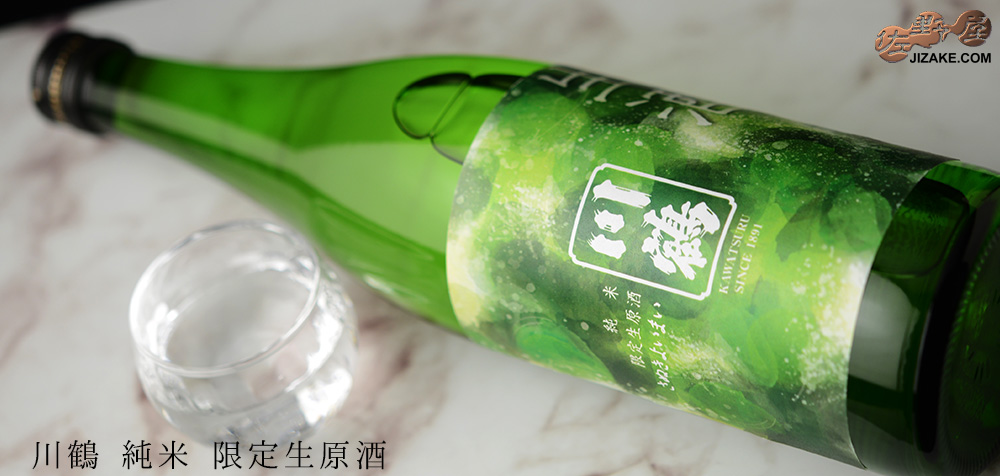 ◇川鶴 純米 限定生原酒 1800ml
