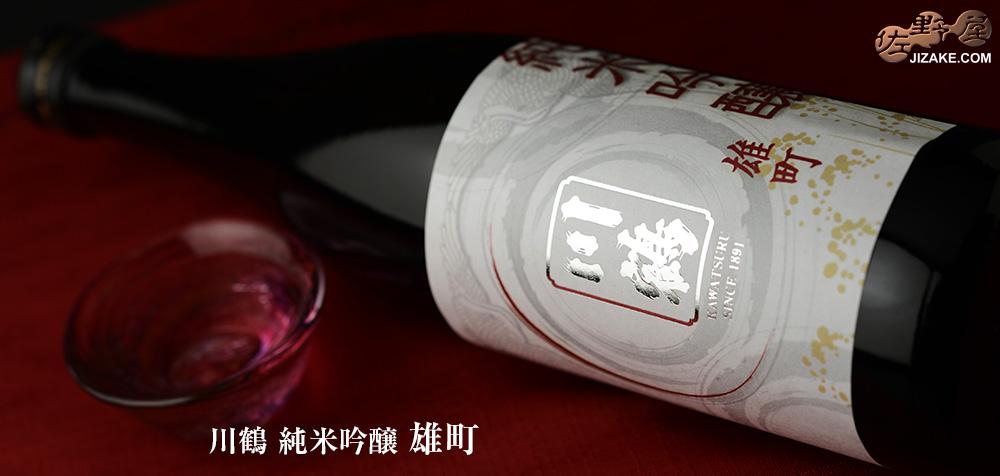 川鶴 純米吟醸 雄町 1800ml