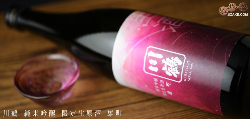 ◇川鶴 純米吟醸 雄町 限定生原酒 720ml