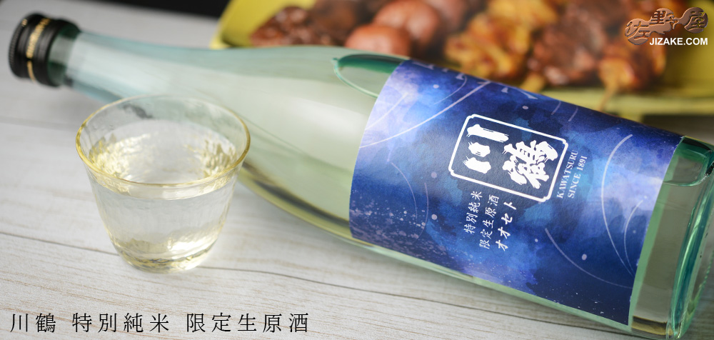 ◇川鶴 特別純米 限定生原酒 1800ml