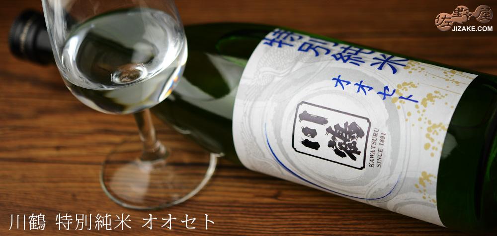 川鶴 特別純米 1800ml