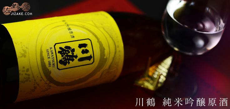 川鶴 純米吟醸原酒 720ml