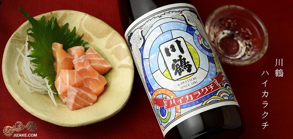 川鶴 本醸造 1800ml