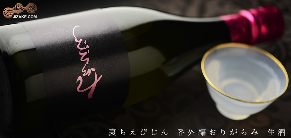 ◇裏ちえびじん番外編 おりがらみ 生酒 720ml