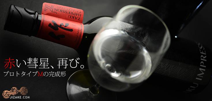 作 IMPRESSION(インプレッション)-M 純米吟醸原酒 720ml