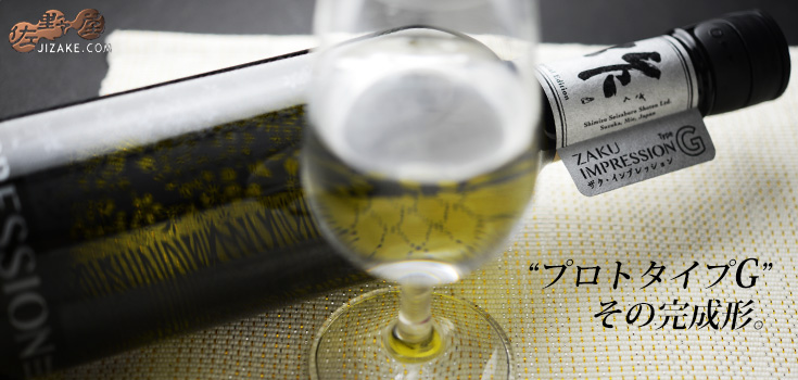 作 IMPRESSION(インプレッション)-G 純米原酒 720ml
