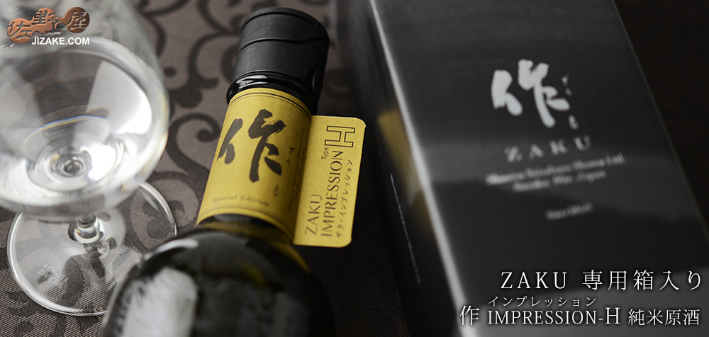 【箱入】作 IMPRESSION(インプレッション)-H 純米原酒 720ml