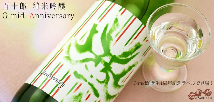 百十郎 純米吟醸 G-mid Anniversary(ジーミッド・アニバーサリー) 720ml