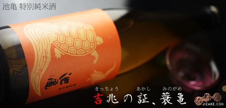 池亀 蓑亀(みのがめ) 特別純米酒 1800ml