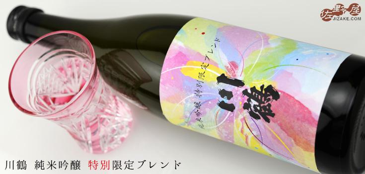 川鶴 純米吟醸 特別限定ブレンド 1800ml