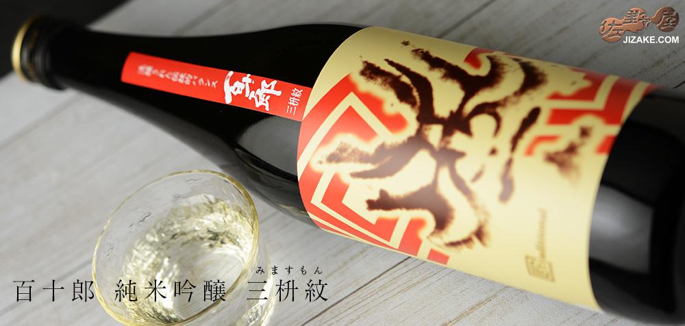 ◇百十郎 純米吟醸 三枡紋(みますもん) Traditional(トラディショナル) 1800ml