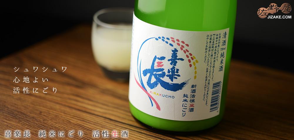 ◆【穴あき栓】喜楽長 純米にごり 活性生酒 720ml