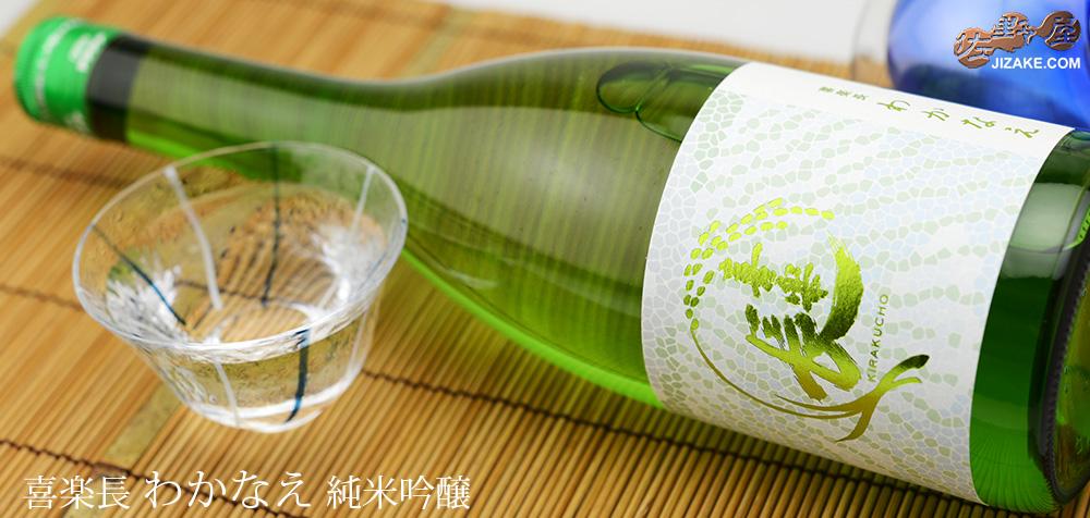 ◇喜楽長 特別純米酒 若苗(わかなえ) 1800ml