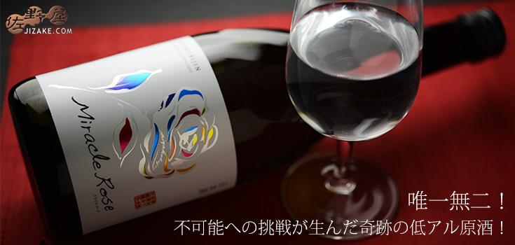 ◆都美人 山廃純米 ミラクルローズ 30BY【要冷蔵】 720ml