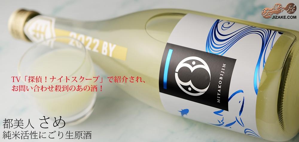 ◆都美人 さめ 純米活性にごり生原酒 2020BY 720ml