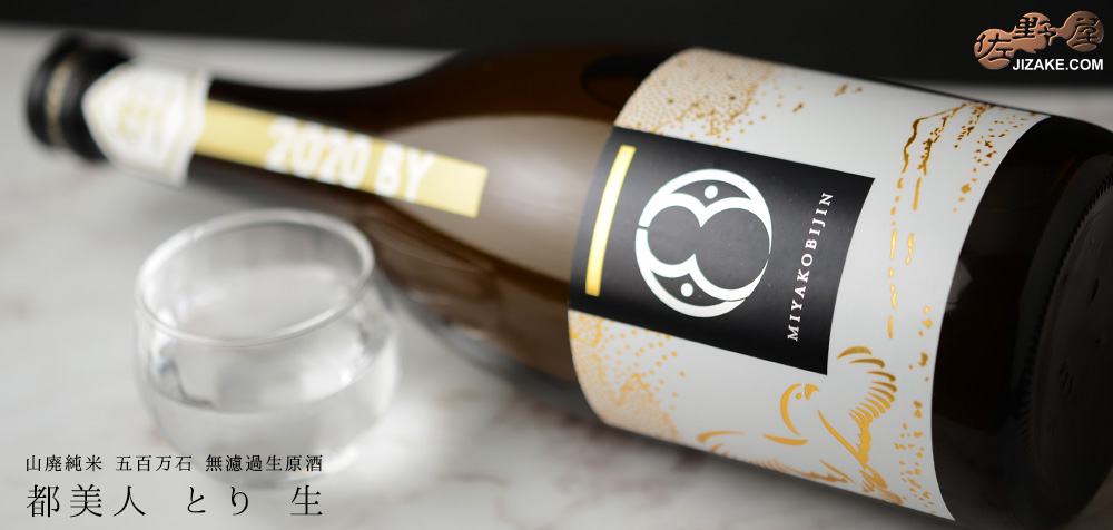 ◇都美人 山廃純米 茶ラベル 無濾過生原酒 29BY 720ml