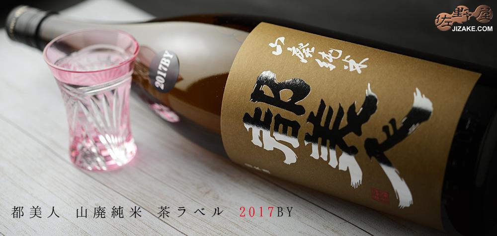都美人 山廃純米 茶ラベル 2017BY 1800ml