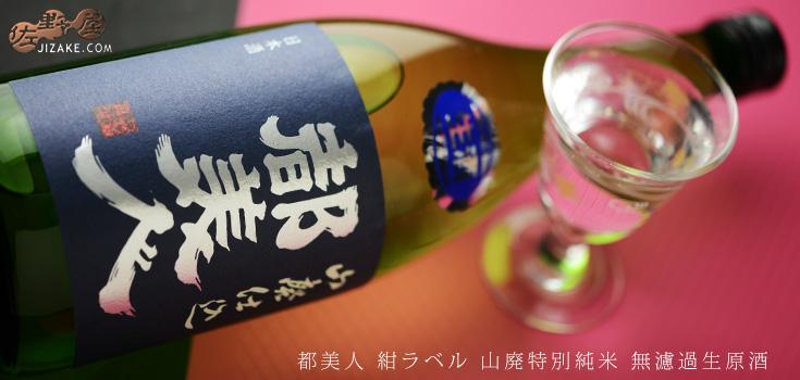 ◇都美人 山廃特別純米 紺ラベル 無濾過生原酒 29BY 720ml