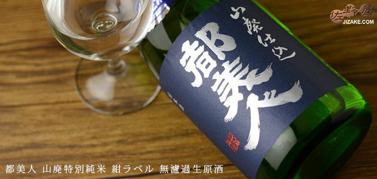 ◇都美人 山廃特別純米 紺ラベル 無濾過生原酒 30BY 720ml