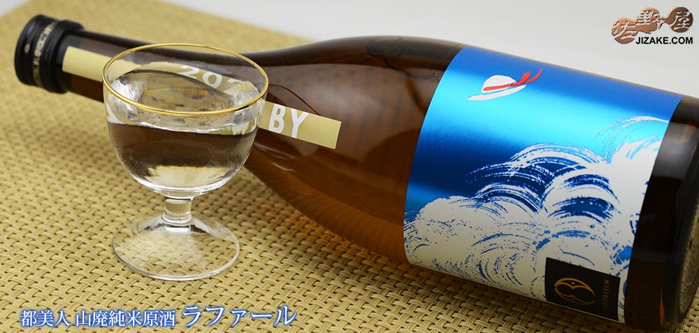 ◇都美人 山廃純米原酒 Rafale(ラファール) 1800ml