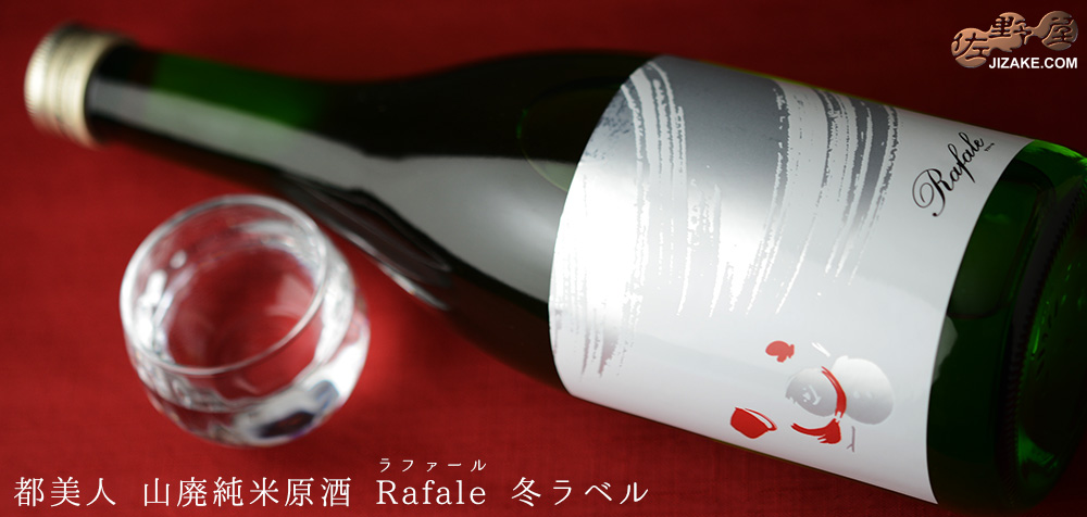 都美人 山廃純米原酒 Rafale(ラファール) 冬ラベル 1800ml
