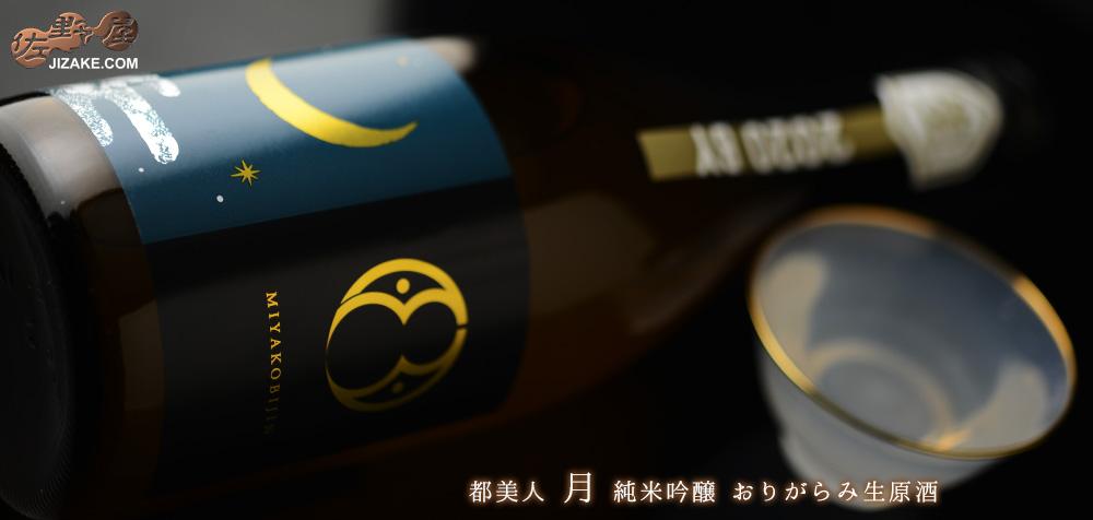 ◇都美人 月 純米吟醸 おりがらみ生原酒 2020BY 720ml