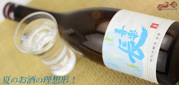 喜楽長 特別本醸造 若苗(わかなえ) 720ml