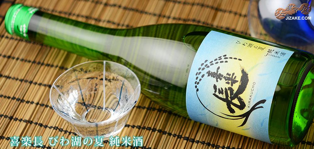 ◇喜楽長 びわ湖の夏 純米酒 1800ml