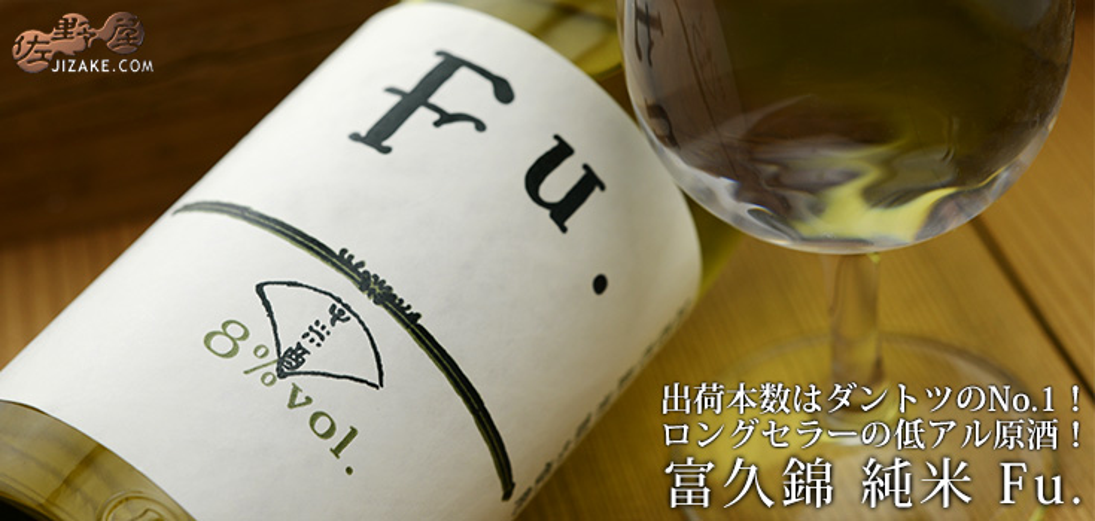 ◆富久錦 純米 Fu.(ふ) 500ml