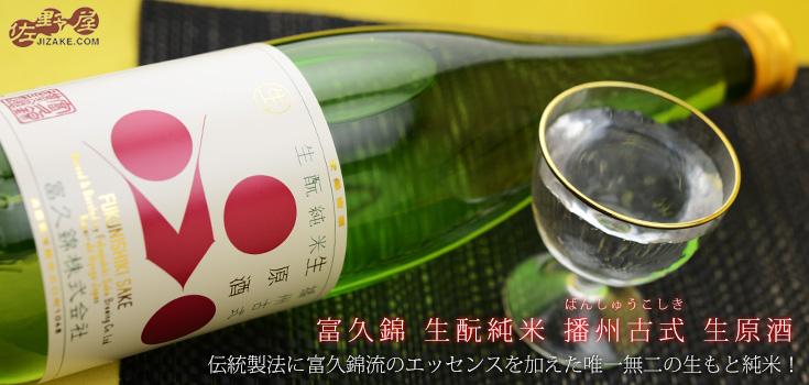 ◇富久錦 生もと純米 播州古式(ばんしゅうこしき) 生原酒 1800ml