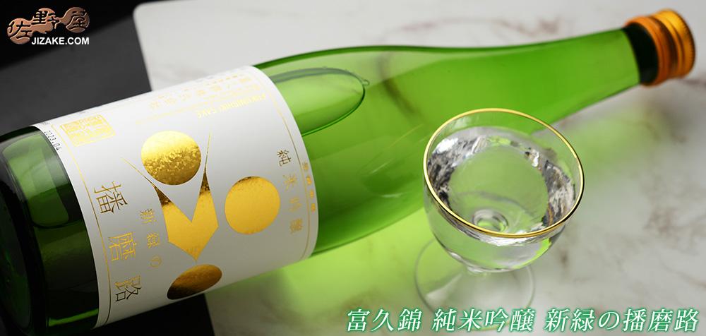 ◇富久錦 純米吟醸 新緑の播磨路 生酒 720ml