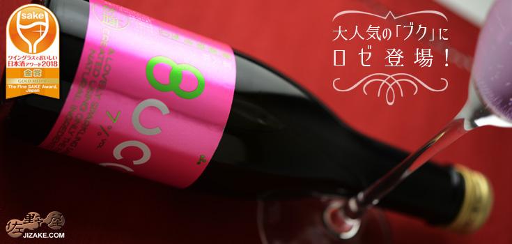 ◆富久錦 スパークリング純米酒 Bucu Rose(ブクロゼ) 250ml