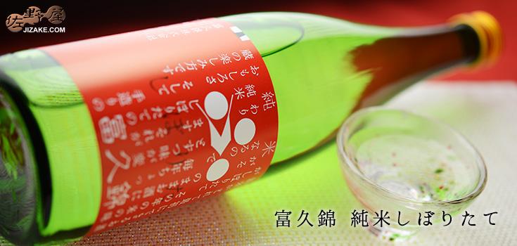 ◇富久錦 純米しぼりたて 720ml