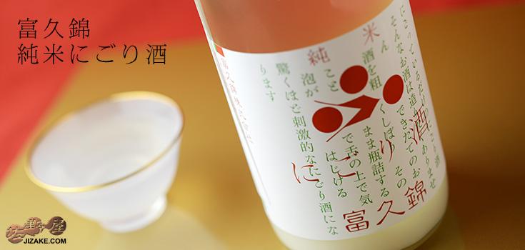 ◇富久錦 純米にごり酒 720ml