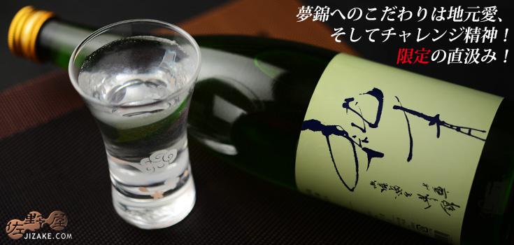 ◇純青 兵庫夢錦 生もと純米吟醸 無濾過直汲み 生  1800ml