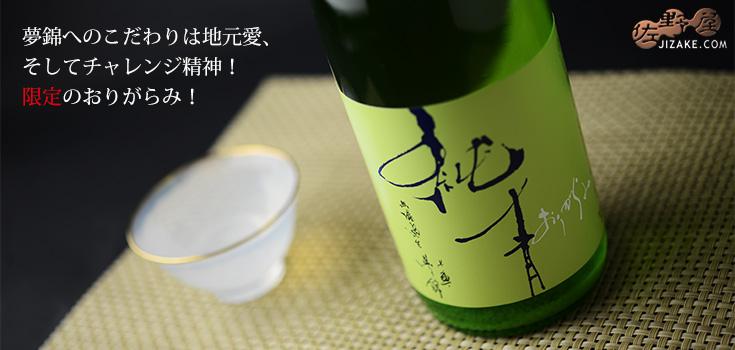 ◇純青 兵庫夢錦 生もと純米吟醸 おりがらみ 生  1800ml