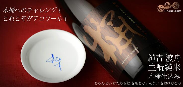 ◇純青 渡舟 生もと純米 木桶仕込み 29BY 720ml