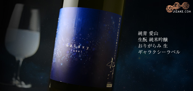 ◇純青 愛山 生もと純米吟醸 おりがらみ 生 Galaxyラベル(ギャラクシーラベル) 1800ml