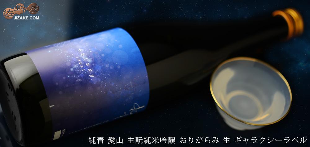 純青 愛山 生もと純米吟醸 おりがらみ 生 Galaxyラベル(ギャラクシーラベル) 720ml