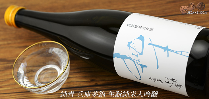 ◇純青 兵庫夢錦 生もと純米大吟醸 alc.14% 1800ml