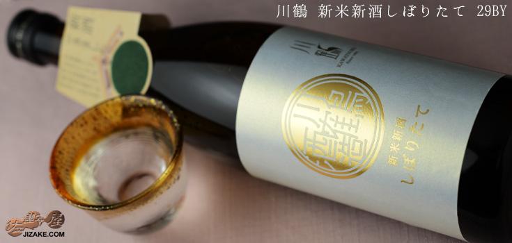 ◇川鶴 新米新酒しぼりたて 30BY 720ml