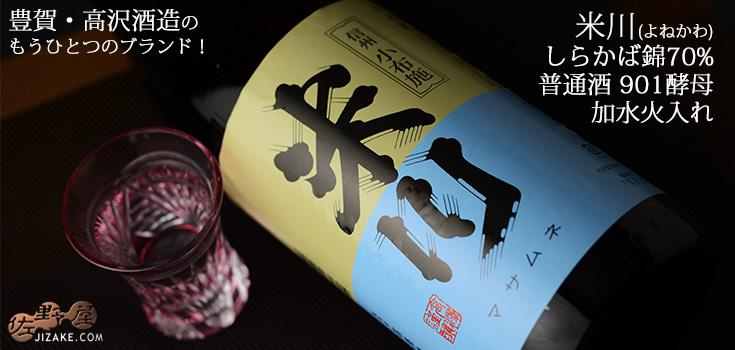 ◇米川(よねかわ) しらかば錦70% 普通酒 901酵母 加水火入れ 1800ml