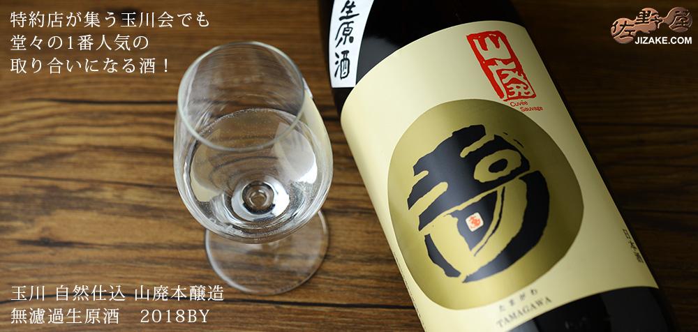 ◇玉川 自然仕込 山廃本醸造 無濾過生原酒 2019BY 1800ml