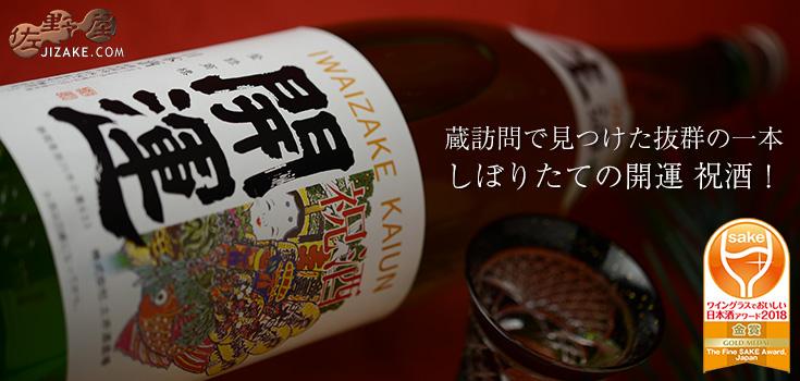 ◇開運 特別本醸造 しぼりたて生 1800ml