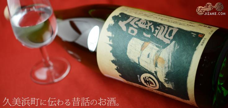 ◇玉川 特別本醸造 人喰い岩 生酒 1800ml