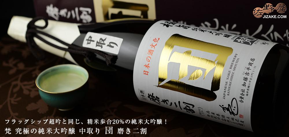 【箱入】梵 究極の純米大吟醸 中取り 団 磨き二割 ギフト包装無料 1800ml