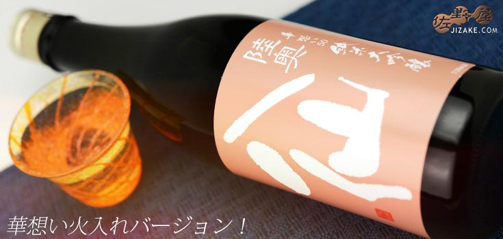 ◇陸奥八仙 華想い50 純米大吟醸【要冷蔵商品】 720ml