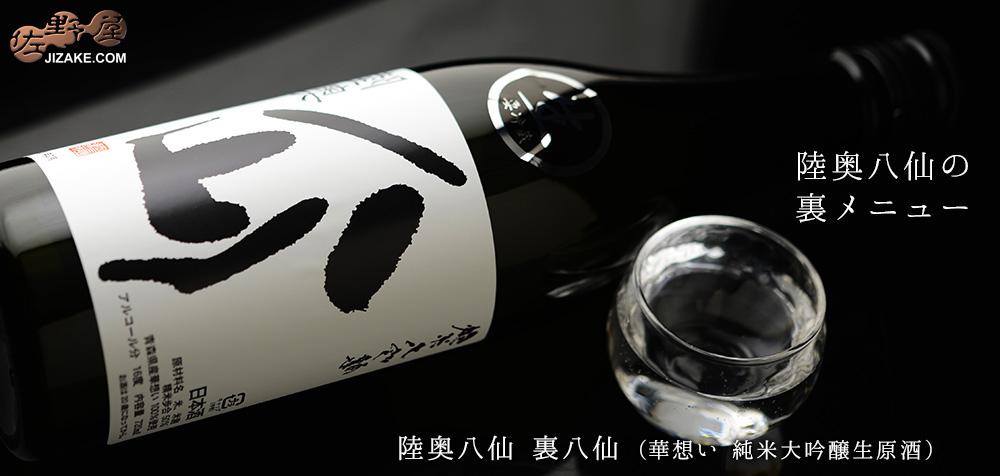 ◇陸奥八仙 裏八仙(華想い 純米大吟醸生原酒) 720ml