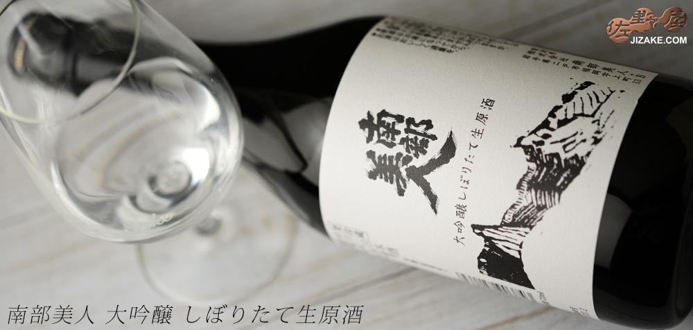 ◆南部美人 大吟醸 しぼりたて生原酒 720ml