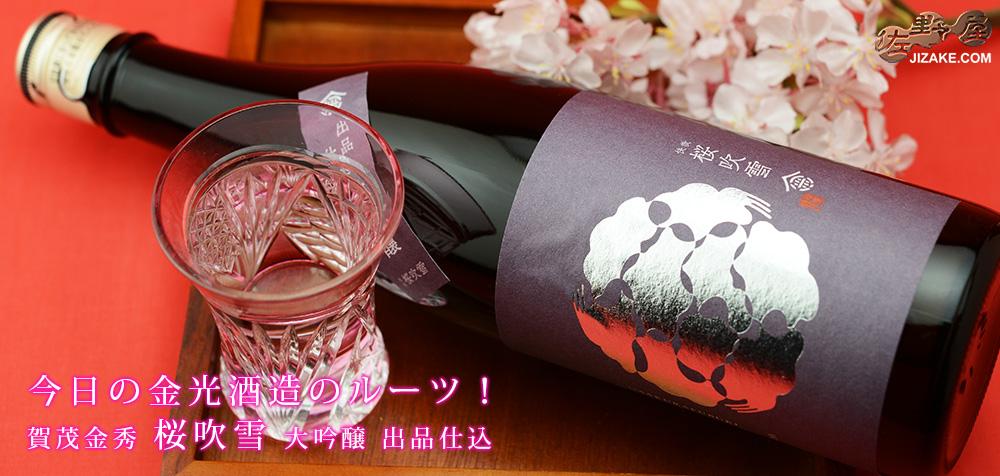 ◆賀茂金秀 桜吹雪 大吟醸 出品仕込 生 1800ml